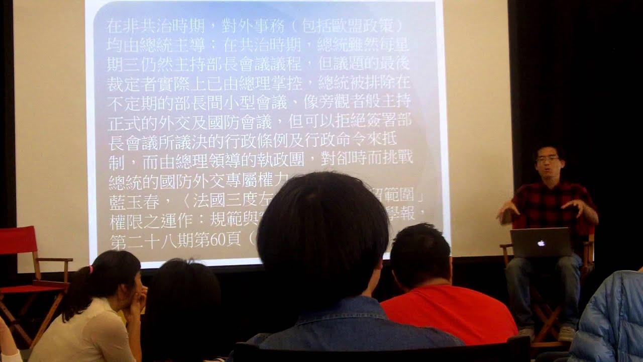 【哲學星期五@波士頓】總統制?內閣制?還是雙首長制?一次搞懂臺灣的政府體制 Part 1 - YouTube