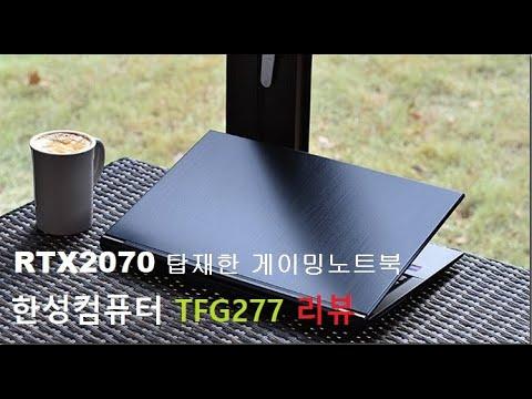 RTX2070탑재한 최신 슬림 144Hz 게이밍노트북, 한성컴퓨터  TFG277  (RTX2070 / i7-8750H / 512 NVMe M.2 SSD / 144Hz, 3ms)