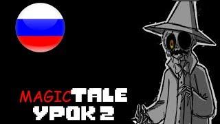 magictale урок #2|RUS DUB|undertale comics