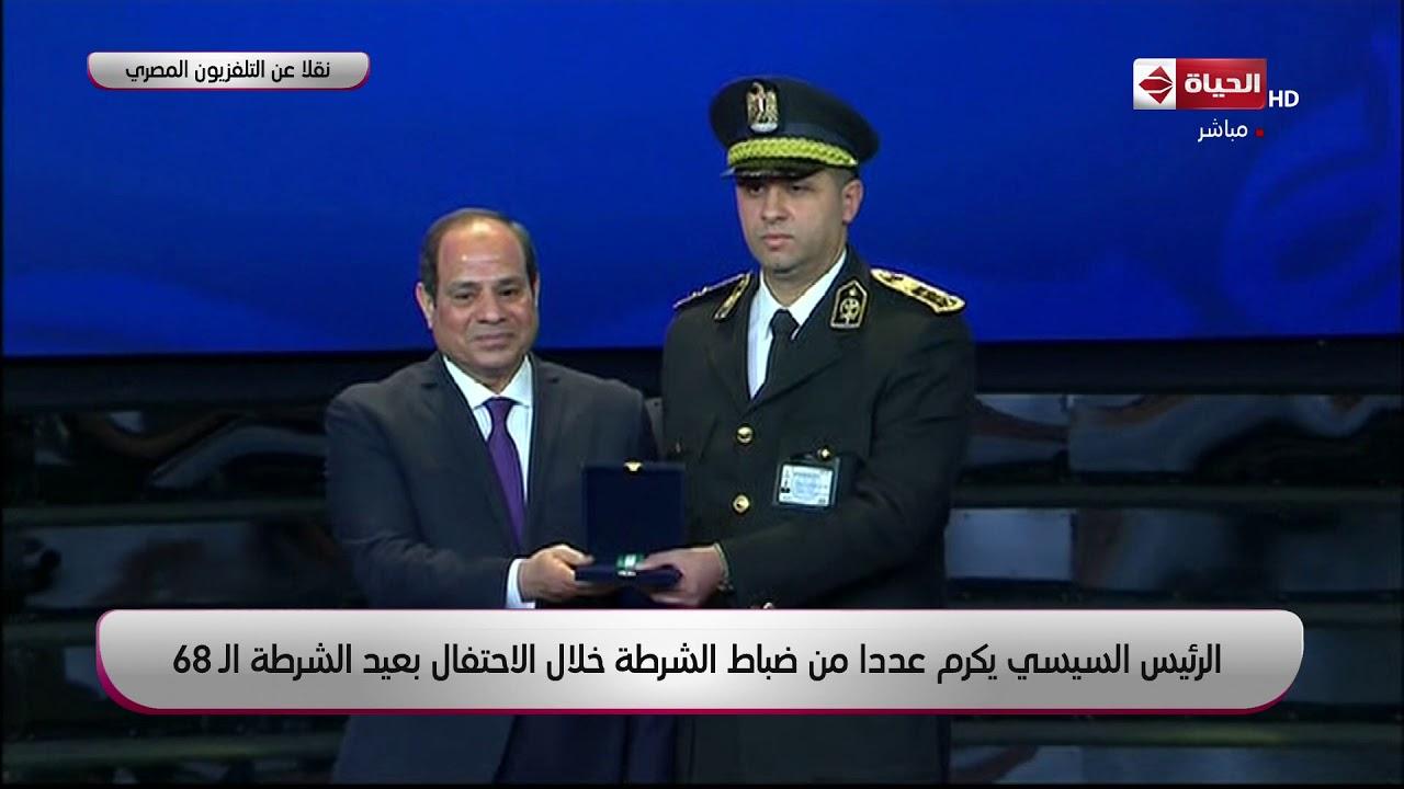 الرئيس السيسي يكرم عددا من ضباط الشرطة خلال الأحتفال بعيد الشرطة 68