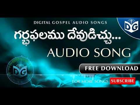 Garba Phalamu Audio Song || Telugu Christian Songs || BOUI Songs, Digital Gospel