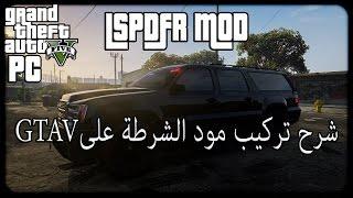شرح تركيب مود الشرطة بنفسك   LSPDFR Mod Installation [AR]