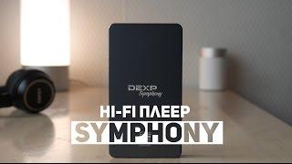 Обзор DEXP Symphony HF 001 - доступный Hi-Fi