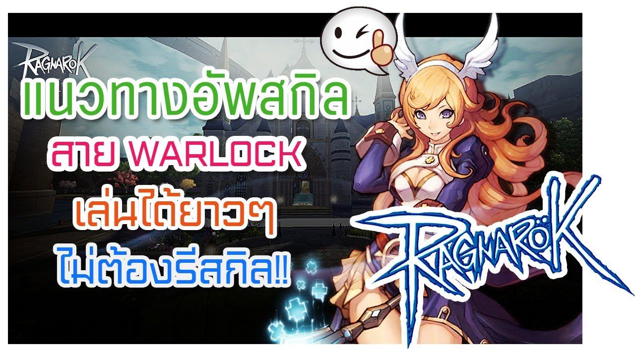 Guideline RO : อัพสกิลสาย mage ถึง warlock อย่างไรดี?