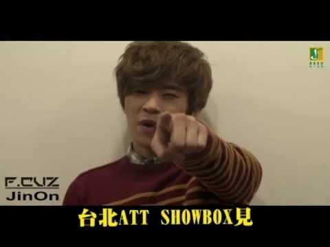F.CUZ【ATT 4 FUN 演唱會】Promote ID - JinOn篇