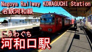 名鉄 河和線 河和口駅を探検してみた KŌWAGUCHI Station. Nagoya Railway KŌWA Line