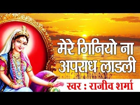 Mere Ginyo Na Aprad Ladli Shri Radhy || Hit Radhey Krishna Bhajan !! राजीव शर्मा #Ambey Bhakti