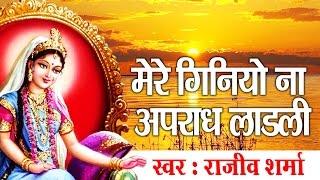 mere ginyo na aprad ladli shri radhy hit radhey krishna bhajan राजीव शर्मा ambey bhakti
