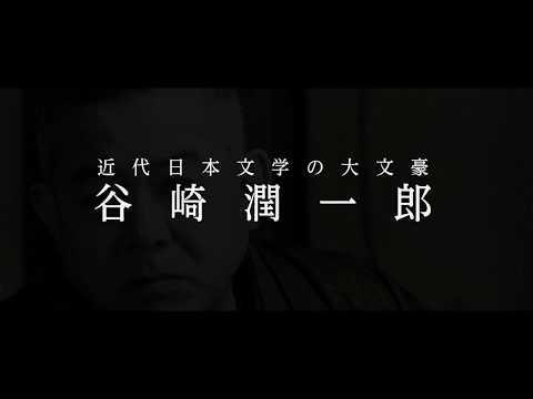 甘美な毒に酔う人間の性を描くフェティッシュな3作品『TANIZAKI TRIBUTE』予告