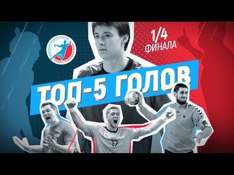 5 лучших голов 1/4 финала | Мужская Суперлига