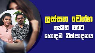ලස්සන වෙන්න කැමති ඔබට හොඳම නිෂ්පාදනය   Piyum Vila   05 - 07 - 2021   SiyathaTV Thumbnail