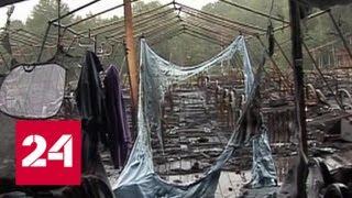 """Дети о страшном пожаре в лагере: """"Друг бил по лицу, потому что я не просыпался"""" - Россия 24"""