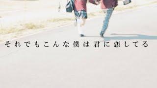 【MV】それでもこんな僕は君に恋してる【のらワン彼氏 】