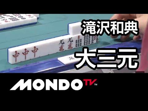 [麻雀-役満]滝沢和典の大三元-第11回モンド杯