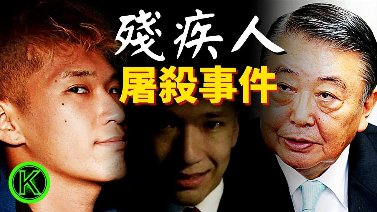 【案件調查】日本鮮為人知的秘密,26歲殺人魔,呼籲殘障人安樂死...【K姐探秘】#相模原障害者施設殺傷事件#植松聖#satoshi uematsu