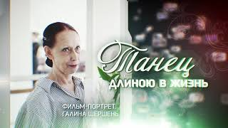 Танец длиною в жизнь - документальный фильм | Podolskcinema.pro