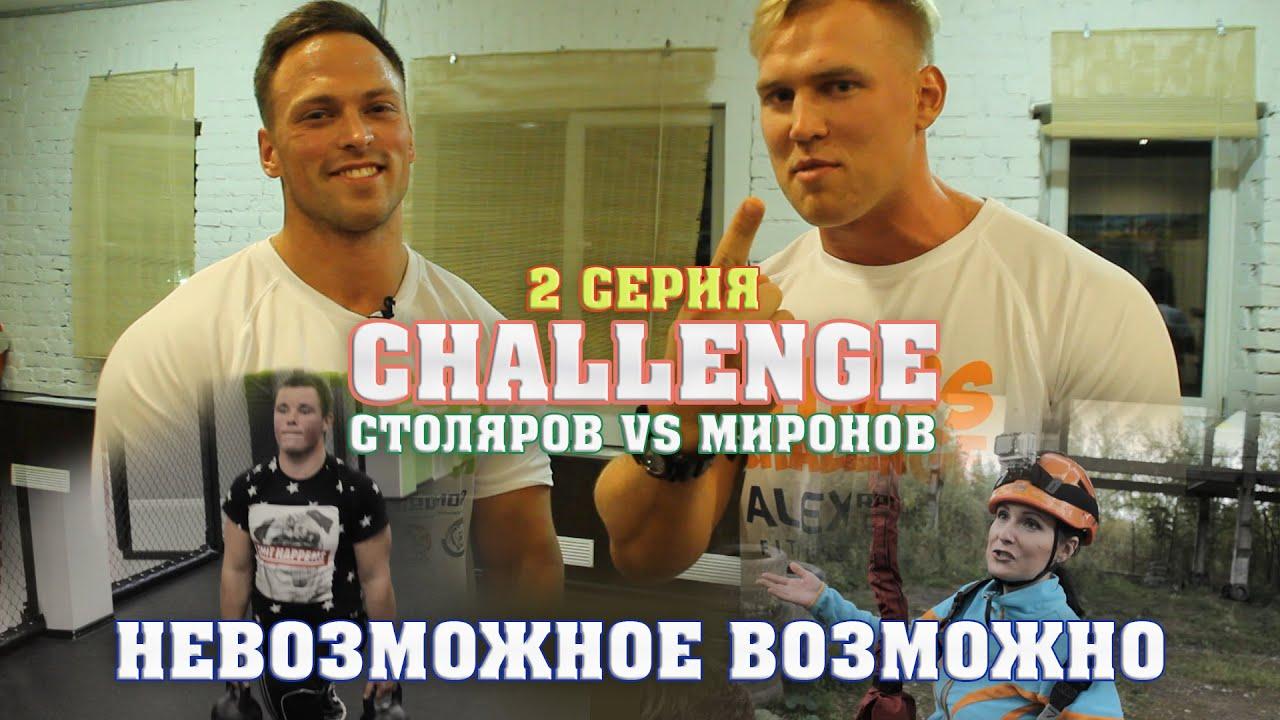 Столяров VS Миронов: Challenge 2 серия: Невозможное возможно
