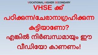 VHSE കോഴ്സുകളും സാധ്യതകളും-KERALA VOCATIONAL HIGHER SECONDARY COURSES.