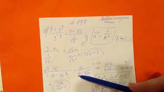 197 Алгебра 9 класс, Степени с рациональным показателем примеры,