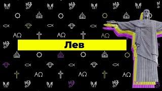 Cлово жизни Music - Лев