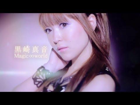 【黒崎真音】Magic∞world MV short ver.