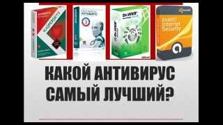 #4 Самый лучший АНТИВИРУС(http://www.360totalsecurity.com/ru/download-free-antivirus/360-total-security/, 2015-04-13T18:46:25.000Z)