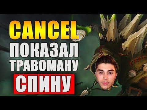 видео: cancel СНОВА ПРОТИВ ТРАВОМАНА   БРИСТЛБЭК ПРОТИВ ТЕЧИС   ТРАВОМАН ДОТА 2