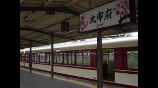 西鉄天神大牟田線 8000形特急「水都」 8064 A101列車 福岡(天神)→二日市