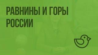 Равнины и горы России. Видеоурок по окружающему миру 4  класс