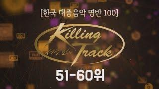 한국 대중음악 100대 명반 #5 (51위-60위)