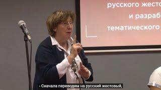 Жестовый язык на уроке русского языка. С субтитрами