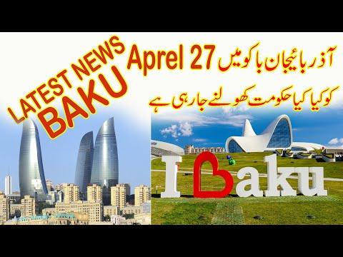Latest News On Baku Azerbaijan | Good News 27 Aprel open BakuAzerbaijan | Work Visa | Residence Visa
