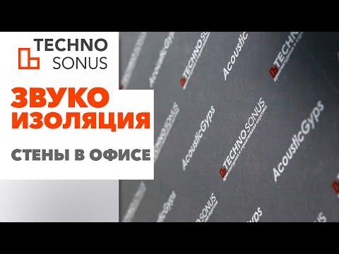 Звукоизоляция стены в офисе! НОВИНКА - панели АкустикГипс М1