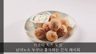 '리코타 치즈 도넛' 남녀노소 누구나 좋아하는 간식 레…