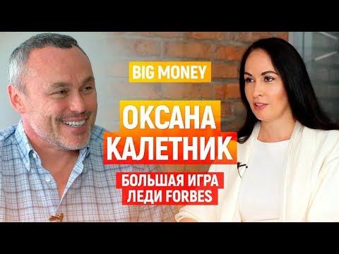 Оксана Калетник. О венчурных инвестициях и партнерстве. Стратегия развития инвестора|Big Money #26