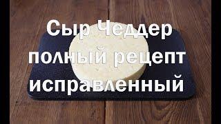Рецепт сыра Чеддер с исправлением ошибок в рецептах которые предлагают продавцы заквасок