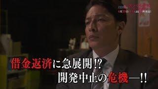テレビ東京 ドラマBiz「スパイラル~町工場の奇跡~」 2019年4月29日(...