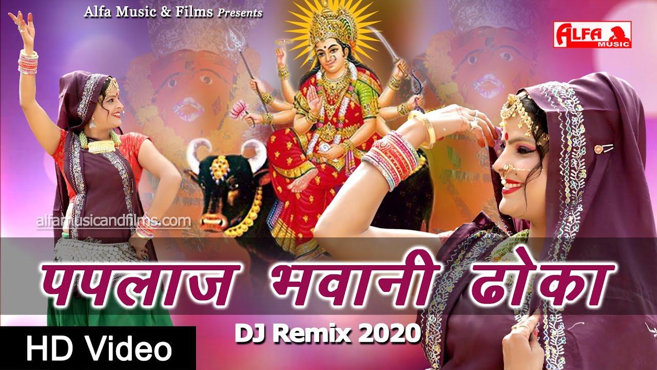 Paplaj Bhawani Dhoka   Rekha Shekhawat   New Rajasthani Song 2020   Alfa Music & Films