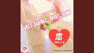 Provided to YouTube by CRIMSON TECHNOLOGY, Inc. 「恋」TVサイズ「逃...