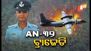 Odisha IAF pilot Sunit Mohanty killed in AN-32 crash