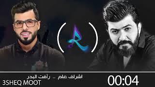 سيف نبيل _ عشق موت (ريمكس) (Saif Nabeel Dj Aseel Ashaq Moot Remix )