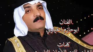 الفنان ابوحازم الحیاوی من کلمات الشاعر قاسم الناصری