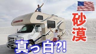 【061】世界一の白砂漠!!ホワイトサンズ!アメリカンもびっくりの絶景!!(アメリカ24日目)