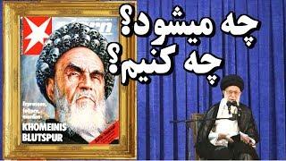 IRAN, خروش مردم ايران ـ مصطفي دانش « چه خواهد شد؟ ـ چه کنيم ! »؛