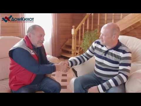 О комфортности проживания в домах построенных СК «ДомКихот». Алексей