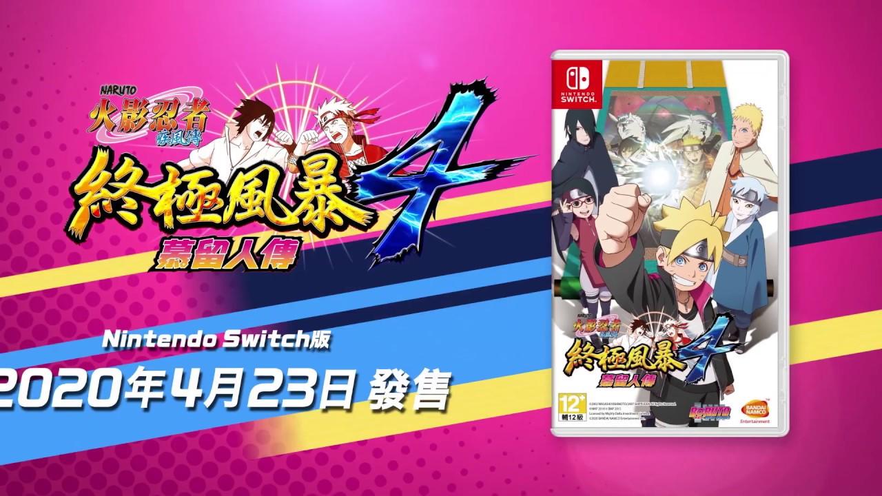 Nintendo Switch™『火影忍者疾風傳 終極風暴4 慕留人傳』 繁體中文版第一支宣傳影片 - YouTube