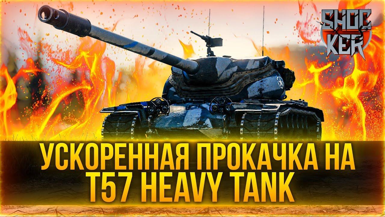 T57 Heavy - Обзор ветки: M4, M4A3E8, T20, T69, T54E1 и 10-ка. World of Tanks
