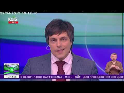 Телеканал Київ: 22.04.19 Столичні телевізійні новини 19.00