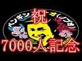 登録者7000人突破記念!64・007ゴールデンアイをクリアまでやる!!