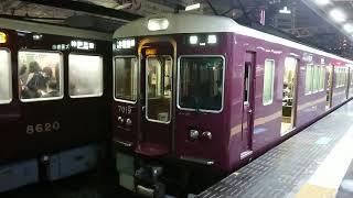 阪急電車 神戸線 7000系 7019F 発車 十三駅 「20203(2-1)」